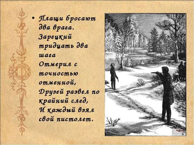 Плащи бросают два врага. Зарецкий тридцать два шага Отмерил с точностью отмен...