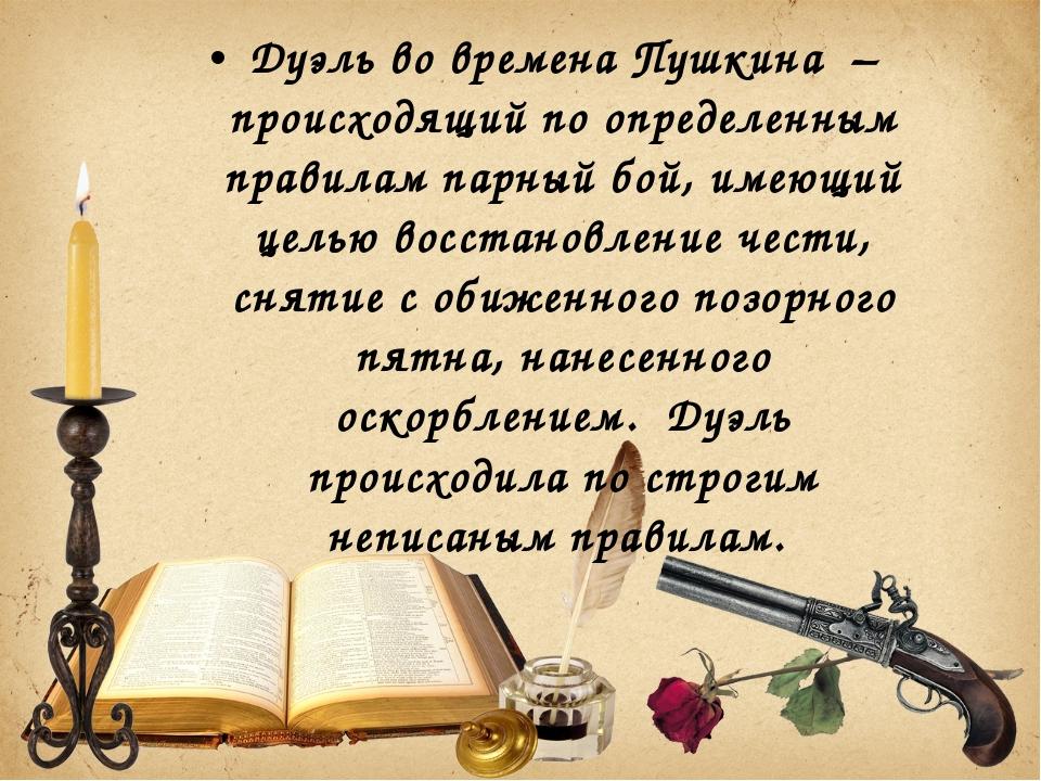Дуэль во времена Пушкина – происходящий по определенным правилам парный бой,...
