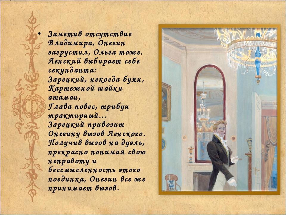 Заметив отсутствие Владимира, Онегин загрустил, Ольга тоже. Ленский выбирает...