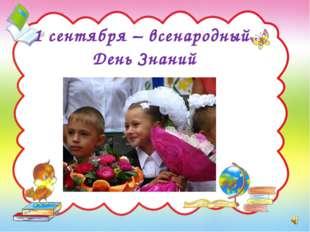 1 сентября – всенародный День Знаний