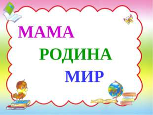 МАМА РОДИНА МИР