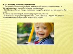 4. Организация отдыха и оздоровления Одно из наиболее перспективных направлен