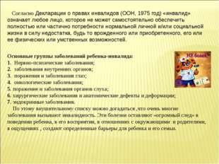 Согласно Декларации о правах инвалидов (ООН, 1975 год) «инвалид» означает лю