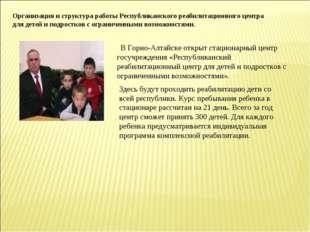 В Горно-Алтайске открыт стационарный центр госучреждения «Республиканский ре