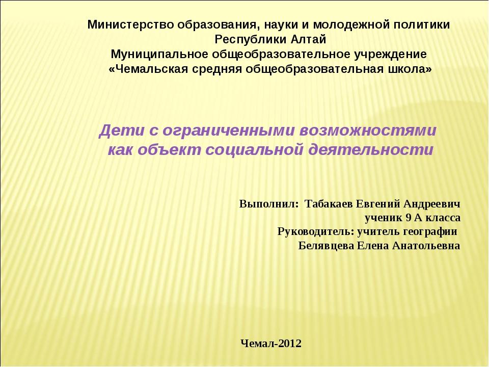 Выполнил: Табакаев Евгений Андреевич ученик 9 А класса Руководитель: учитель...
