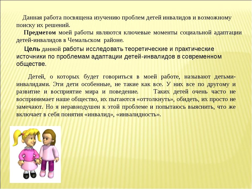 Данная работа посвящена изучению проблем детей инвалидов и возможному поиску...