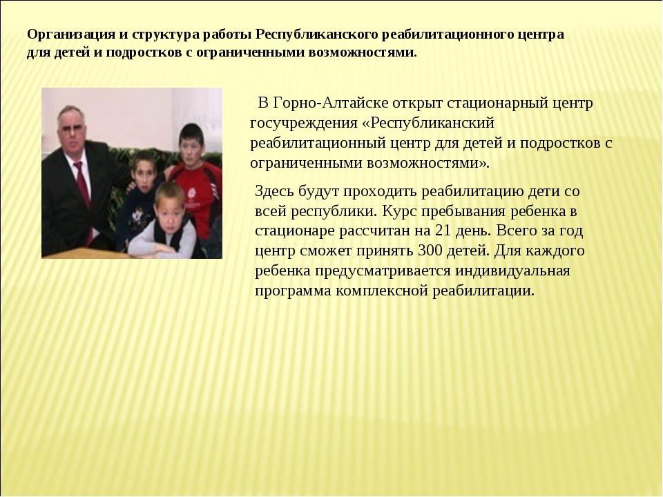 В Горно-Алтайске открыт стационарный центр госучреждения «Республиканский ре...