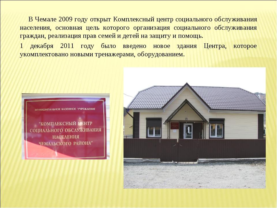 В Чемале 2009 году открыт Комплексный центр социального обслуживания населен...