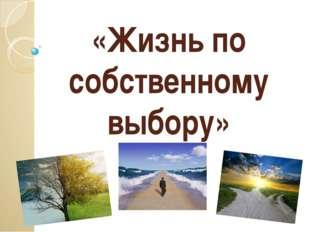 «Жизнь по собственному выбору»