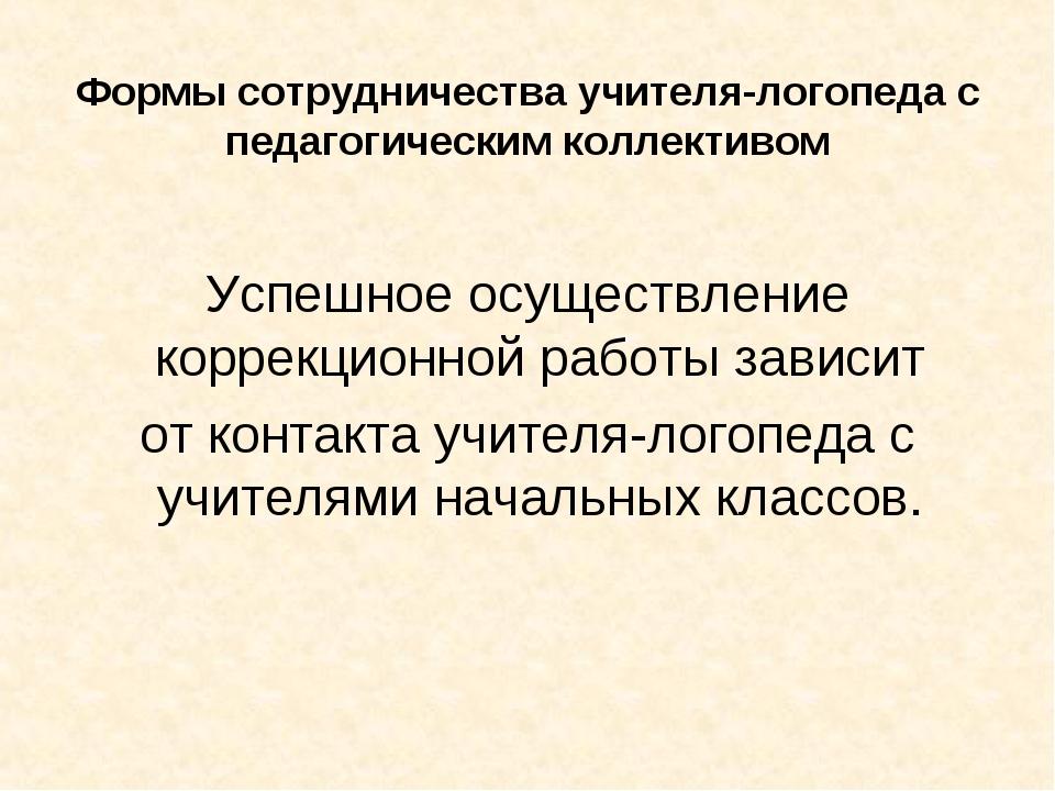Формы сотрудничества учителя-логопеда с педагогическим коллективом Успешное о...