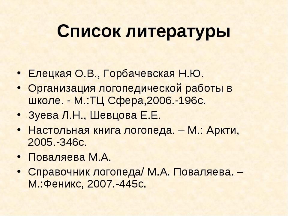 Список литературы Елецкая О.В., Горбачевская Н.Ю. Организация логопедической...
