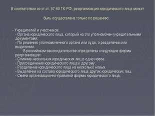 В соответствии со ст.ст. 57-60 ГК РФ, реорганизация юридического лица может б