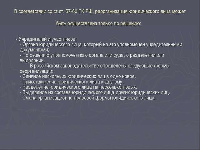 В соответствии со ст.ст. 57-60 ГК РФ, реорганизация юридического лица может б...