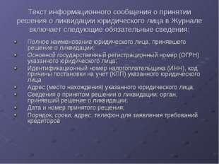 Текст информационного сообщения о принятии решения о ликвидации юридического