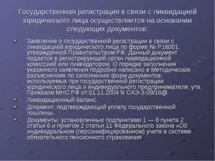 Государственная регистрация в связи с ликвидацией юридического лица осуществл