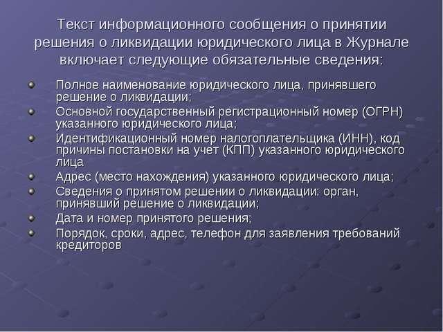 Текст информационного сообщения о принятии решения о ликвидации юридического...