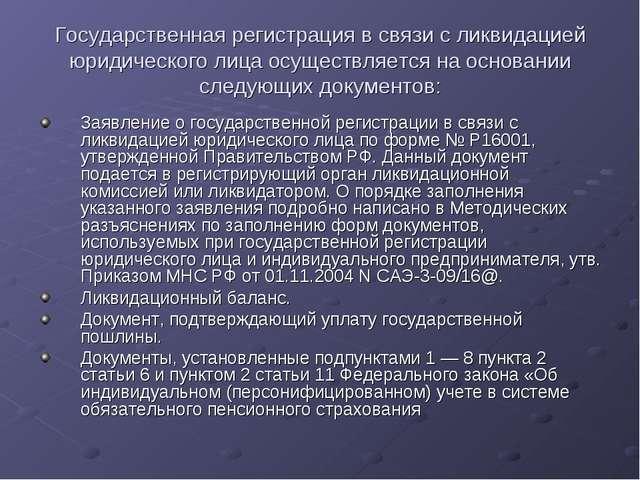 Государственная регистрация в связи с ликвидацией юридического лица осуществл...