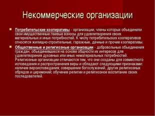 Некоммерческие организации Потребительские кооперативы- организации, члены к