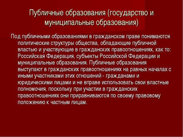 Публичные образования (государство и муниципальные образования) Под публичным...