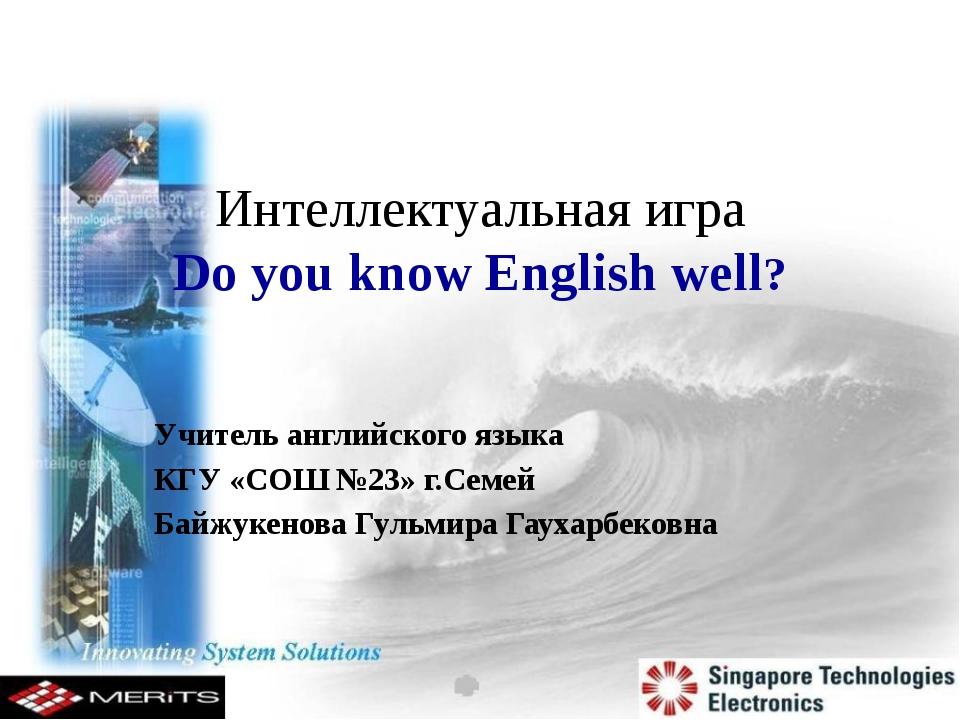 Интеллектуальная игра Do you know English well? Учитель английского языка КГУ...