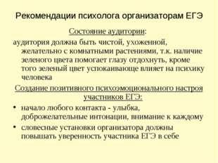 Рекомендации психолога организаторам ЕГЭ Состояние аудитории: аудитория должн