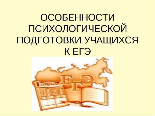 ОСОБЕННОСТИ ПСИХОЛОГИЧЕСКОЙ ПОДГОТОВКИ УЧАЩИХСЯ К ЕГЭ