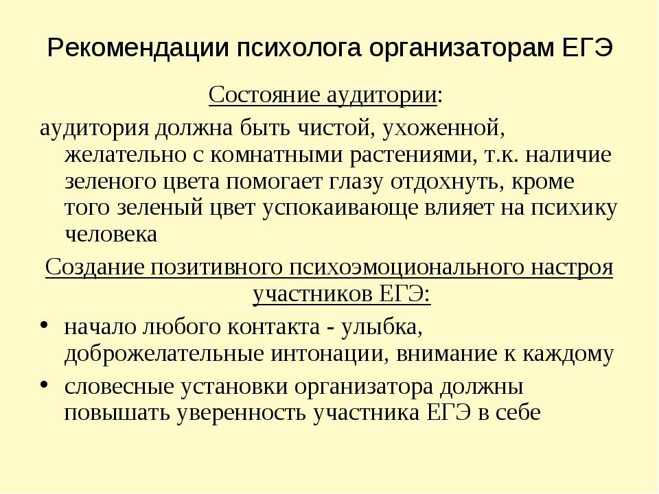 Рекомендации психолога организаторам ЕГЭ Состояние аудитории: аудитория должн...