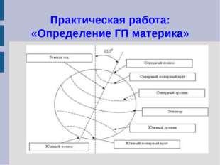 Практическая работа: «Определение ГП материка»