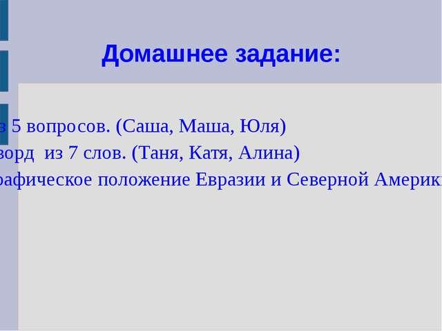 Домашнее задание: Составь тест из 5 вопросов. (Саша, Маша, Юля) Составь кросс...
