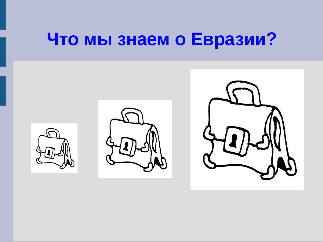Что мы знаем о Евразии?