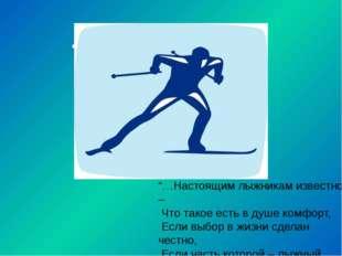 """Лыжный спорт. """"…Настоящим лыжникам известно – Что такое есть в душе комфорт,"""