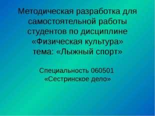 Методическая разработка для самостоятельной работы студентов по дисциплине «Ф