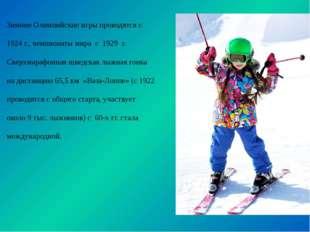 Зимние Олимпийские игры проводятся с 1924 г., чемпионаты мира с 1929 г. Сверх