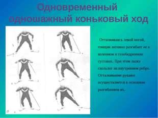 Одновременный одношажный коньковый ход Отталкиваясь левой ногой, гонщик актив