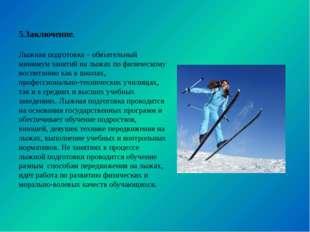 5.Заключение. Лыжная подготовка – обязательный минимум занятий на лыжах по фи