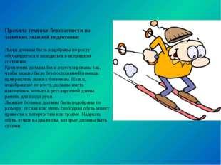 Правила техники безопасности на занятиях лыжной подготовки Лыжи должны быть п