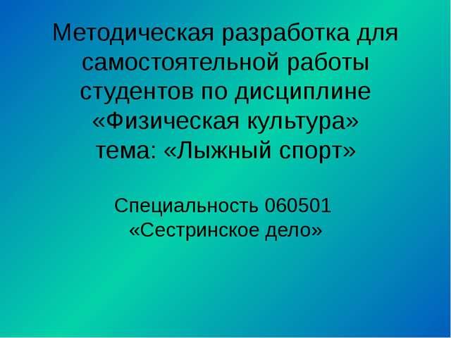 Методическая разработка для самостоятельной работы студентов по дисциплине «Ф...