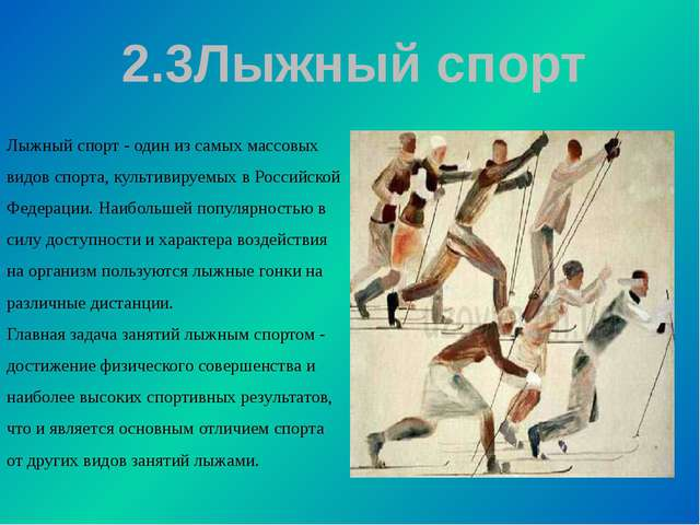 2.3Лыжный спорт Лыжный спорт - один из самых массовых видов спорта, культивир...