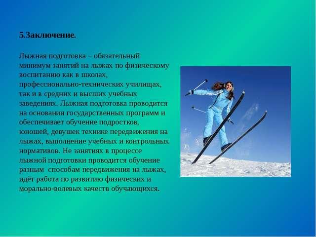 5.Заключение. Лыжная подготовка – обязательный минимум занятий на лыжах по фи...