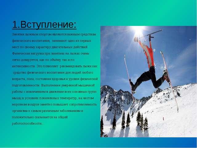 1.Вступление: Занятия лыжным спортом являются важным средством физического во...