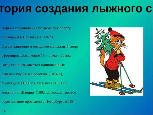 2.2История создания лыжного спорта Первые соревнования по лыжному спорту пров...