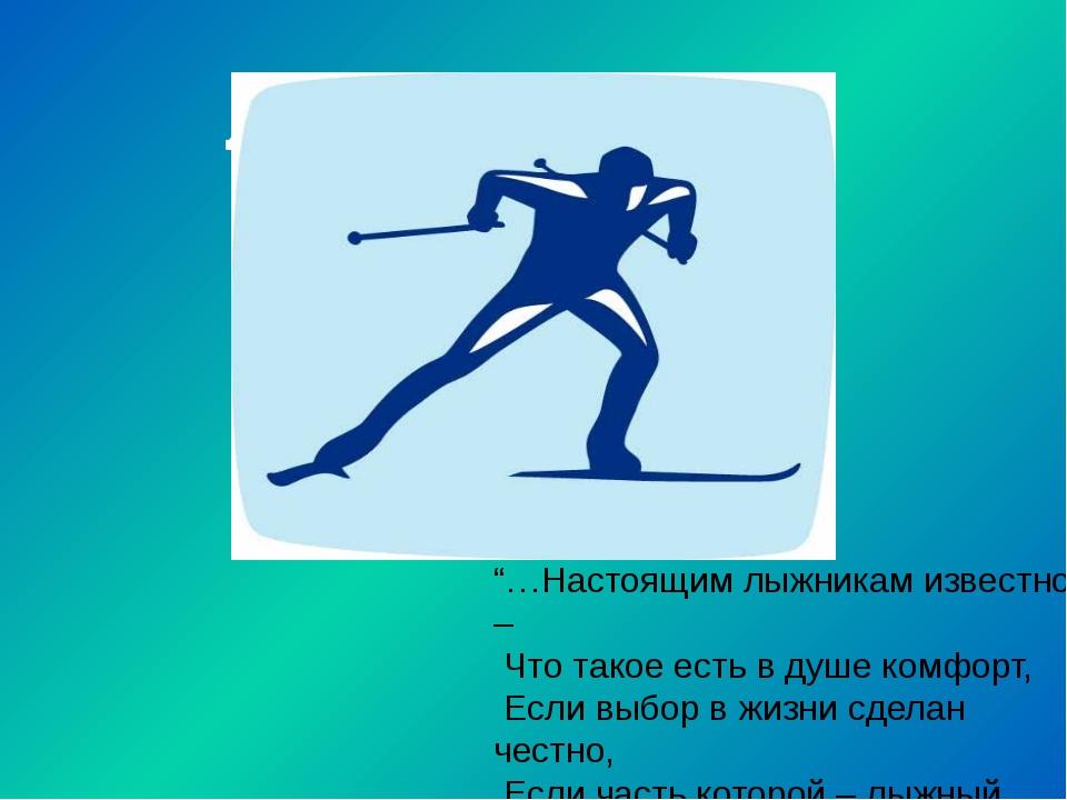 """Лыжный спорт. """"…Настоящим лыжникам известно – Что такое есть в душе комфорт,..."""