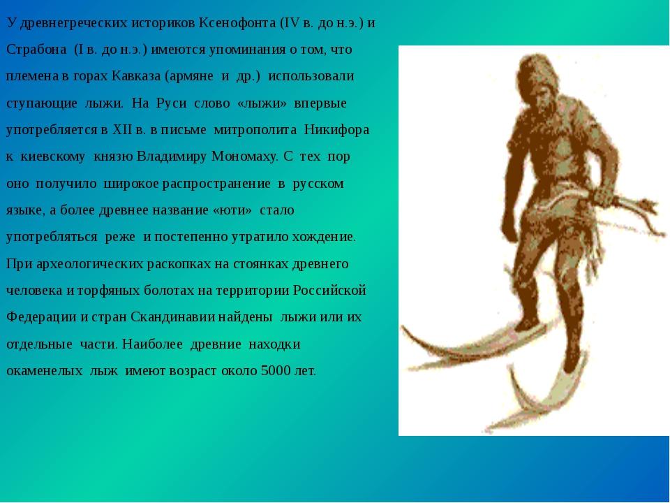 У древнегреческих историков Ксенофонта (IV в. до н.э.) и Страбона (I в. до н....