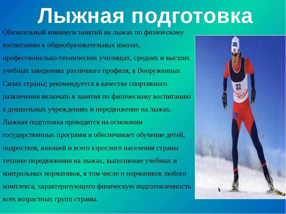Обязательный минимум занятий на лыжах по физическому воспитанию в общеобразов...