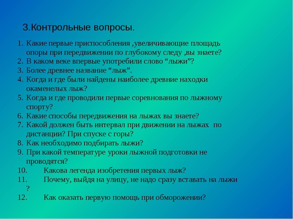 3.Контрольные вопросы.