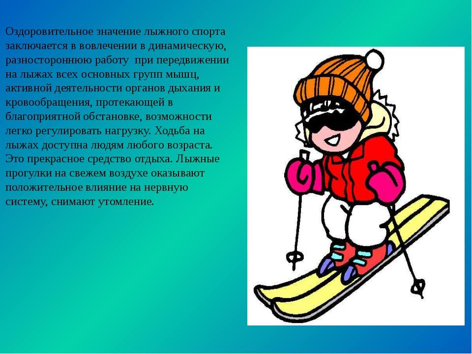 Оздоровительное значение лыжного спорта заключается в вовлечении в динамическ...