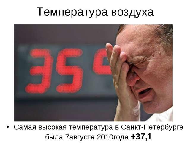 Температура воздуха Самая высокая температура в Санкт-Петербурге была 7август...