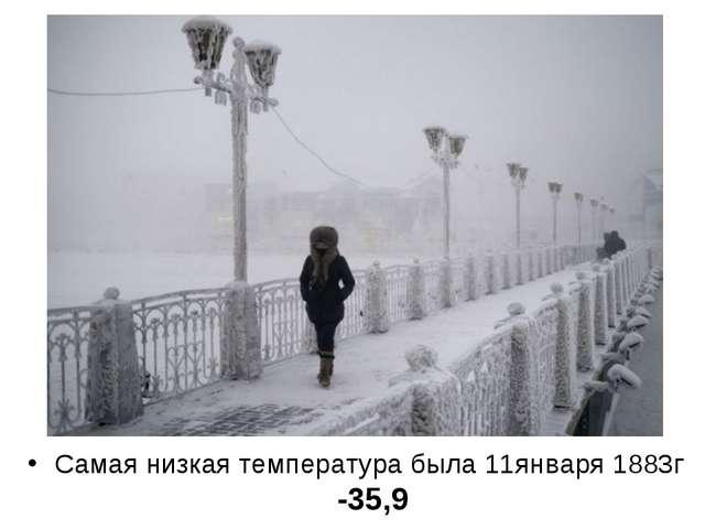 Самая низкая температура была 11января 1883г -35,9