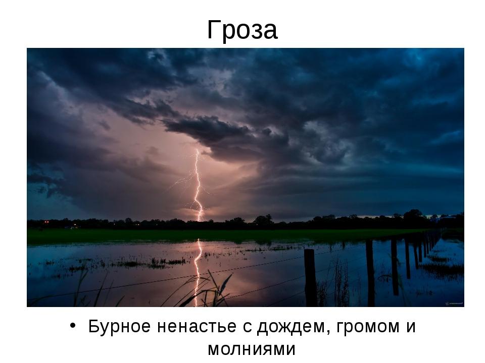 Гроза Бурное ненастье с дождем, громом и молниями