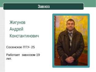 Сосенское ПТУ- 25 Работает завхозом 19 лет. Завхоз Жигунов Андрей Константин